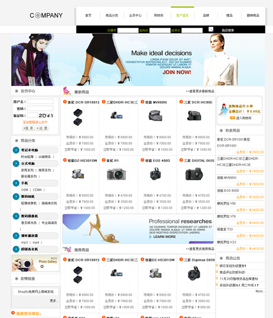 shopex网店模板|shopex正版授权网店主机|shopex网店